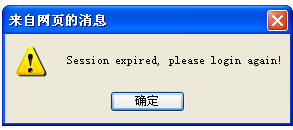 extmail Session expired, please login again!