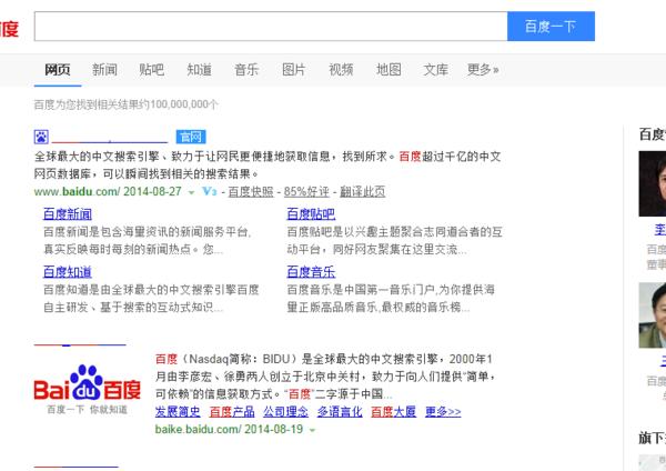 chrome百度搜索框中文字符变透明
