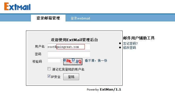 更改extman后台管理的用户名框里的默认值