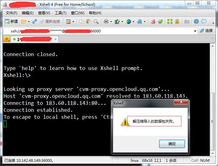 解决xshell通过cvm-proxy.opencloud.qq.com登陆CVM时解压缩导入的数据包失败