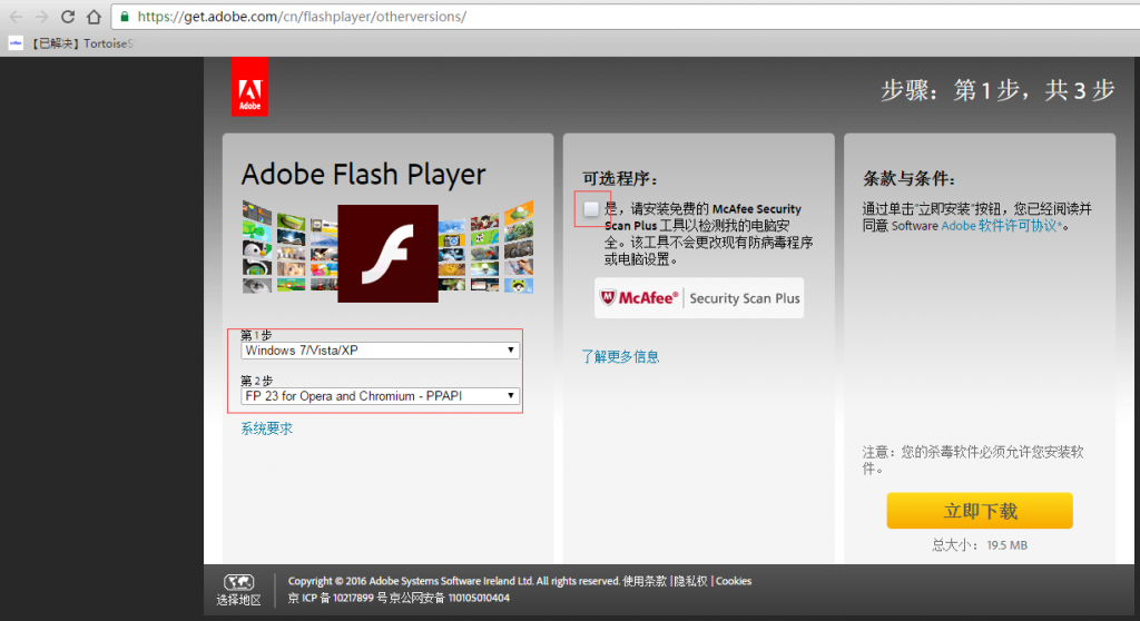 Chrome提示adobe flash player已过期